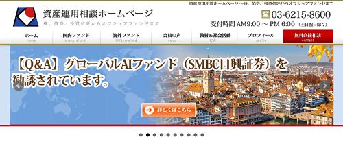 資産運用相談ホームページの口コミ評判レビュー