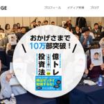 高沢健太の口コミ評判レビュー