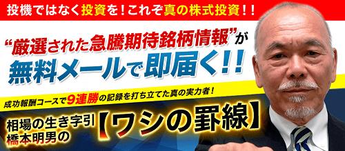 橋本明男の提供コンテンツ