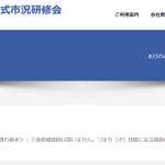 アイ波動の株式市況研修会の口コミ検証レビュー