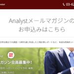 アナリスト投資顧問の口コミ検証レビュー
