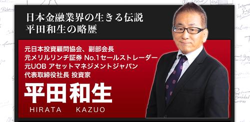 株ドカンのアナリスト平田和生