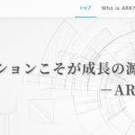 ARK Investの口コミ検証レビュー