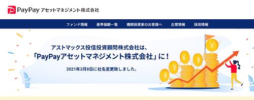 PayPayアセットマネジメント株式会社の口コミ検証レビュー