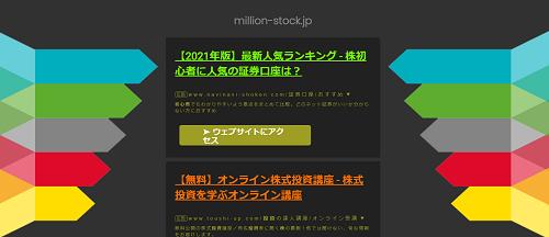 ミリオンストック投資顧問のコンテンツページ